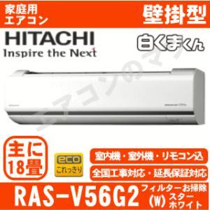 【在庫品】「エリア限定送料無料」エアコン日立■RAS-V56G2(W)■スターホワイト「白くまくん」おもに18畳用(単相200V)|airmatsu