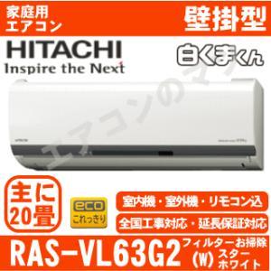 【在庫品】「エリア限定送料無料」エアコン■日立RAS-VL63G2(W)■クリアホワイト「白くまくん」おもに20畳用(単相200V)|airmatsu