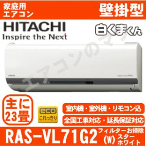 「エリア限定送料無料」エアコン日立■RAS-VL71G2(W)■スターホワイト「白くまくん」おもに23畳用(単相200V)|airmatsu