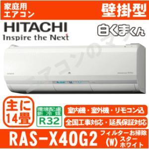 「エリア限定送料無料」エアコン日立■RAS-X40G2(W)■スターホワイト「白くまくん」おもに14畳用(単相200V)|airmatsu