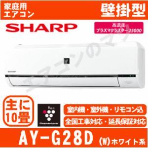 【在庫品】「エリア限定送料無料」エアコンシャープ■AY-G28D-W■ホワイト「プラズマクラスター」おもに10畳用|airmatsu