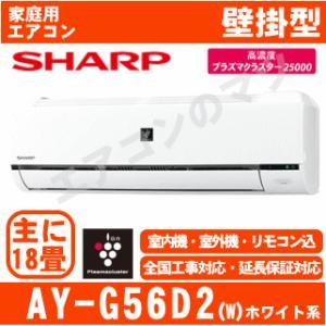 【在庫品】「エリア限定送料無料」エアコンシャープ■AY-G56D2-W■ホワイト「プラズマクラスター」おもに18畳用(単相200V)|airmatsu