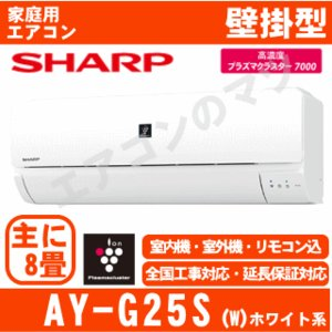 「エリア限定送料無料」エアコンシャープ■AY-G25S-W■ホワイト「プラズマクラスター」おもに8畳用|airmatsu
