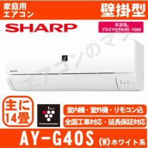 「エリア限定送料無料」エアコンシャープ■AY-G40S-W■ホワイト「プラズマクラスター」おもに14畳用(単相100V)|airmatsu