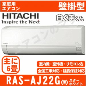 「送料別」エアコン日立■RAS-AJ22G(W)■クリアホワイト「白くまくん」おもに6畳用|airmatsu