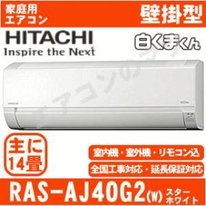 【在庫品】「エリア限定送料無料」日立 エアコン RAS-AJ...