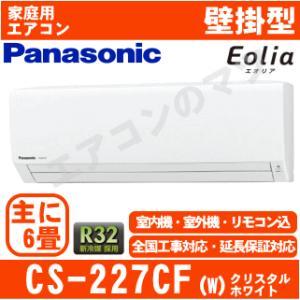 【在庫品】「送料別」エアコン■パナソニックCS-227CF-W■「-Eolia-Fシリーズ」おもに6畳用|airmatsu