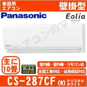 【在庫品】「送料別」エアコン■パナソニックCS-287CF-W■「-Eolia-Fシリーズ」おもに10畳用|airmatsu