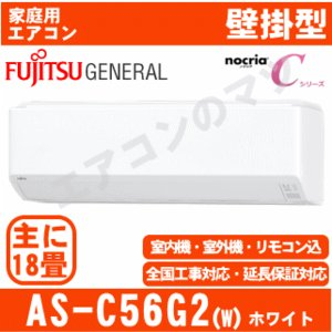 【在庫品】エアコン富士通ゼネラル■AS-C56G2W■「nocriaCシリーズ」おもに18畳用(単相200V)|airmatsu