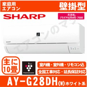 【在庫品】「送料別」エアコンシャープ■AY-G28DH-W■ホワイト「プラズマクラスター」おもに10畳用|airmatsu