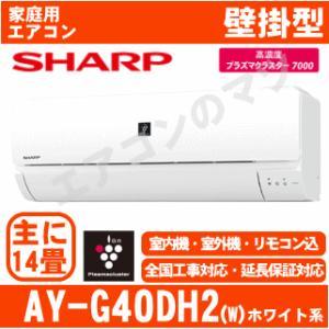 【在庫品】「エリア限定送料無料」エアコンシャープ■AY-G40DH2-W■ホワイト「プラズマクラスター」おもに14畳用(単相200V) airmatsu