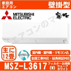 【在庫品】「エリア限定送料無料」三菱電機 エアコン MSZ-L3617(W)「ハイブリッド霧ケ峰」おもに12畳用|airmatsu