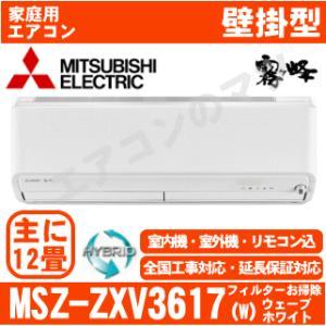 【在庫品】「エリア限定送料無料」三菱電機 エアコン MSZ-ZXV3617(W)「ハイブリッド霧ケ峰」おもに12畳用|airmatsu