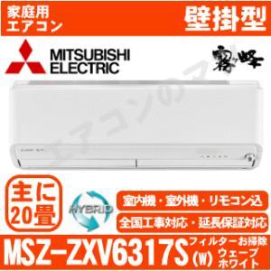 【在庫品】「エリア限定送料無料」エアコン三菱電機■MSZ-Z...