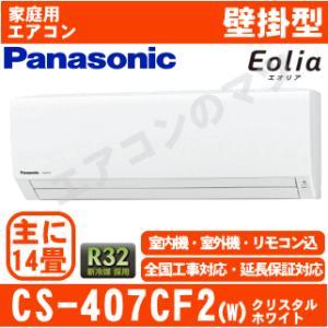 「エリア限定送料無料」エアコンパナソニック■CS-407CF2-W■「-Eolia-Fシリーズ」おもに14畳用(単相200V)|airmatsu