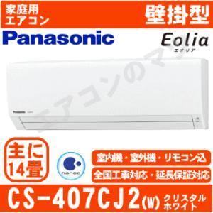 「エリア限定送料無料」エアコンパナソニック■CS-407CJ2-W■「-Eolia-Jシリーズ」おもに14畳用(単相200V)|airmatsu