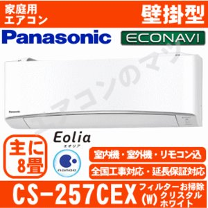 「エリア限定送料無料」エアコンパナソニック■CS-257CEX-W■「-Eolia-EXシリーズ」おもに8畳用|airmatsu