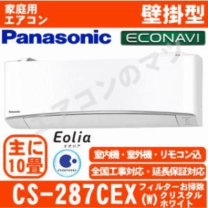 「エリア限定送料無料」エアコンパナソニック■CS-287CEX-W■「-Eolia-EXシリーズ」おもに10畳用|airmatsu