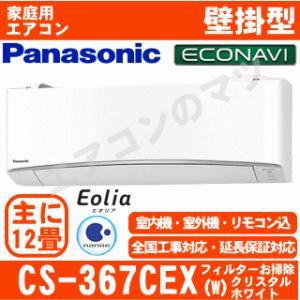 【在庫品】「エリア限定送料無料」パナソニック エアコン CS-367CEX-W「-Eolia-EXシリーズ」おもに12畳用|airmatsu