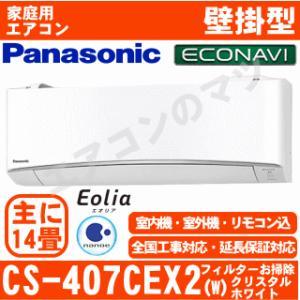 【在庫品】「エリア限定送料無料」エアコン■パナソニックCS-407CEX2-W■「-Eolia-EXシリーズ」おもに14畳用(単相200V)|airmatsu