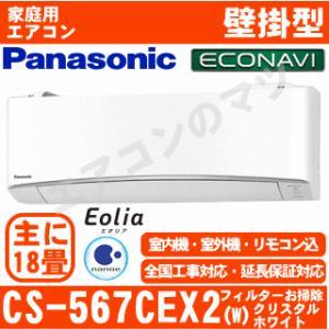 「エリア限定送料無料」エアコンパナソニック■CS-567CEX2-W■「-Eolia-EXシリーズ」おもに18畳用(単相200V)|airmatsu