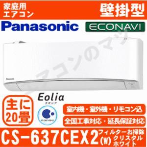 【在庫品】「エリア限定送料無料」エアコン■パナソニックCS-637CEX2-W■「-Eolia-EXシリーズ」おもに20畳用(単相200V)|airmatsu