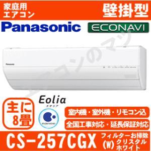 「エリア限定送料無料」エアコンパナソニック■CS-257CGX-W■「-Eolia-GXシリーズ」おもに8畳用|airmatsu