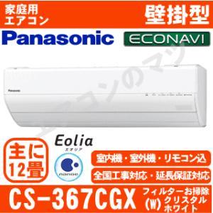 【在庫品】「エリア限定送料無料」エアコン■パナソニックCS-367CGX-W■「-Eolia-GXシリーズ」おもに12畳用|airmatsu