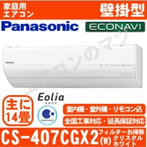 【在庫品】「エリア限定送料無料」エアコンパナソニック■CS-407CGX2-W■「-Eolia-GXシリーズ」おもに14畳用(単相200V) airmatsu