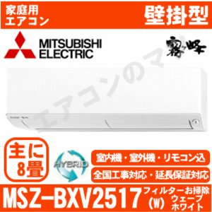 【在庫品】「エリア限定送料無料」エアコン三菱電機■MSZ-B...