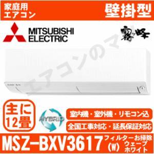 【在庫品】「エリア限定送料無料」三菱電機 エアコン MSZ-BXV3617(W)「ハイブリッド霧ケ峰」おもに12畳用|airmatsu