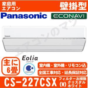 【在庫品】「エリア限定送料無料」エアコンパナソニック■CS-227CSX-W■「-Eolia-SXシリーズ」おもに6畳用|airmatsu