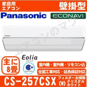 【在庫品】「エリア限定送料無料」エアコンパナソニック■CS-257CSX-W■「-Eolia-SXシリーズ」おもに8畳用|airmatsu