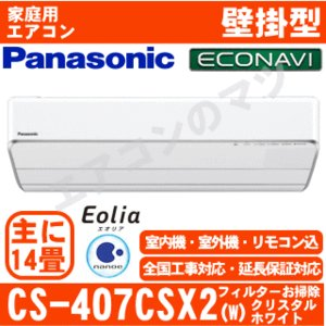 【在庫品】「エリア限定送料無料」エアコンパナソニック■CS-407CSX2-W■「-Eolia-SXシリーズ」おもに14畳用(単相200V)|airmatsu