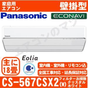 【在庫品】「エリア限定送料無料」エアコンパナソニック■CS-567CSX2-W■「-Eolia-SXシリーズ」おもに18畳用(単相200V)|airmatsu