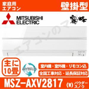 【在庫品】「エリア限定送料無料」エアコン三菱電機■MSZ-AXV2817(W)■「ハイブリッド霧ケ峰」おもに10畳用|airmatsu
