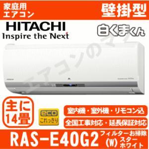 【在庫品】「エリア限定送料無料」エアコン■日立RAS-E40G2(W)■スターホワイト「白くまくん」おもに14畳用(単相200V)|airmatsu