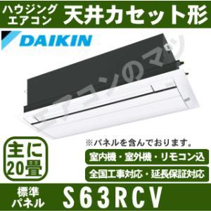 【在庫品】エアコンダイキン■S63RCV(標準パネル込)■「天井埋込カセット形シングルフロータイプCシリーズ」ハウジングおもに20畳用(単相200V)|airmatsu