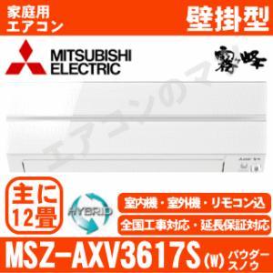 【取寄品】「エリア限定送料無料」エアコン三菱電機■MSZ-A...