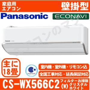 【在庫品】「エリア限定送料無料」エアコン■パナソニックCS-WX566C2-W■「エコナビ&nanoe WXシリーズ」おもに18畳用(単相200V)|airmatsu