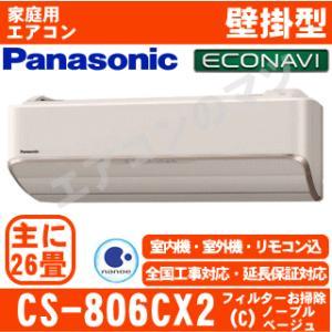 【在庫品】「エリア限定送料無料」エアコン■パナソニックCS-806CX2-C■「エコナビ&nanoe Xシリーズ」おもに26畳用(単相200V)|airmatsu