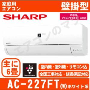 「送料別」エアコンシャープ■AC-227FT-W■ホワイト「プラズマクラスター」おもに6畳用|airmatsu