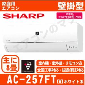 「エリア限定送料無料」エアコンシャープ■AC-257FT-W■ホワイト「プラズマクラスター」おもに8畳用|airmatsu