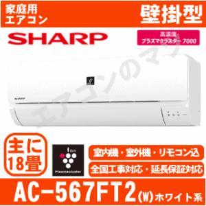 【在庫品】「エリア限定送料無料」エアコンシャープ■AC-567FT2-W■ホワイト「プラズマクラスター」おもに18畳用(単相200V)|airmatsu