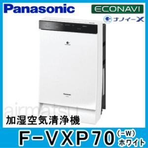 「エリア限定送料無料」パナソニック■(Panasonic)F-VXP70-W■ホワイト「エコナビ&nanoeX」加湿空気清浄機|airmatsu