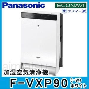 「エリア限定送料無料」パナソニック■(Panasonic)F-VXP90-W■ホワイト「エコナビ&nanoeX」加湿空気清浄機|airmatsu