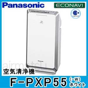 「エリア限定送料無料」パナソニック■(Panasonic)F-PXP55-W■ホワイト「エコナビ&nanoe」空気清浄機|airmatsu