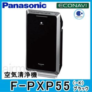 「エリア限定送料無料」パナソニック■(Panasonic)F-PXP55-K■ブラック「エコナビ&nanoe」空気清浄機|airmatsu