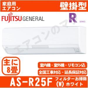 「エリア限定送料無料」エアコン富士通ゼネラル■AS-R25F-W■「Rシリーズ」おもに8畳用|airmatsu