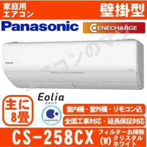 【取寄品】エアコンパナソニック■CS-258CX-W■「エコナビ&nanoeX」Xシリーズおもに8畳用|airmatsu